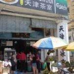 Restaurant Thean Chun
