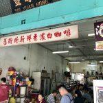 Xin Yuan Foong Coffee Shop