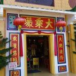 Da Seng Ngan Cave Temple